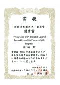 徐楠さん(グリーンエネルギー変換工学専攻博士課程3年)が日本セラミックス協会2015年年会で優秀ポスター賞を受賞しました。