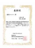 羽生真也さん(グリーンエネルギー変換工学専攻博士前期課程1年)が第8回新電極触媒シンポジウムにおいてポスター賞を受賞